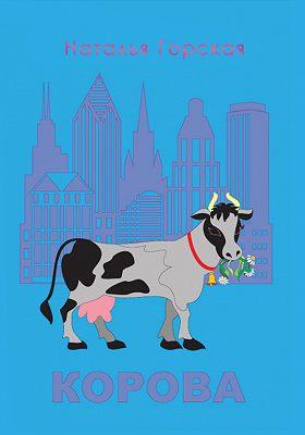 Корова (сборник)