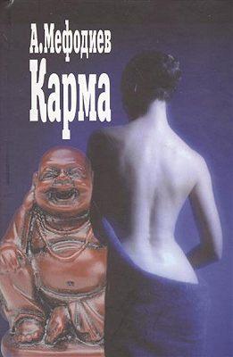 Карма (сборник)