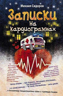 Записки на кардиограммах (сборник)