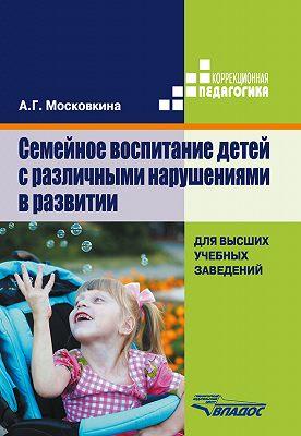 Семейное воспитание детей с различными нарушениями в развитии