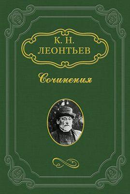 Мои дела с Тургеневым и т. д. (1851–1861 гг.)