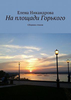 На площади Горького. Сборник стихов