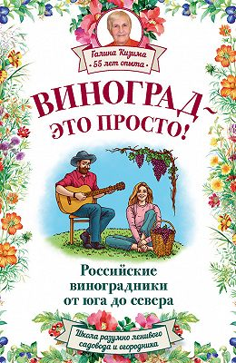 Виноград – это просто! Российские виноградники от юга до севера