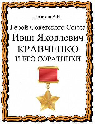 Герой Советского Союза Иван Яковлевич Кравченко и его соратники