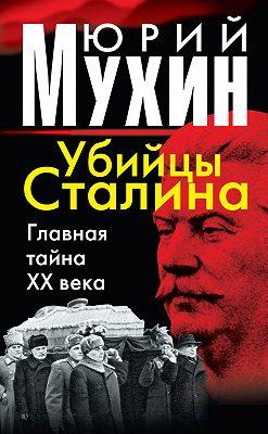 Убийцы Сталина. Главная тайна XX века