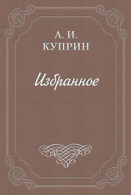 Рецензия на книгу Н.Н.Брешко-Брешковского «Шепот жизни»