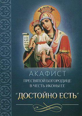Акафист Пресвятой Богородице в честь иконы Ее «Достойно есть»