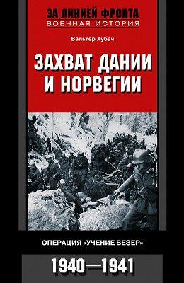 Захват Дании и Норвегии. Операция «Учение Везер». 1940-1941