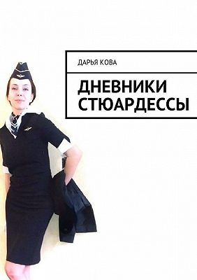 дневник стюардессы читать онлайн кова дарья образом, тепло