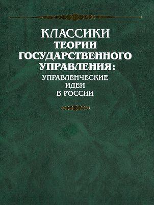 Похвала великому князю Ивану Даниловичу Калите из «Сийского евангелия»