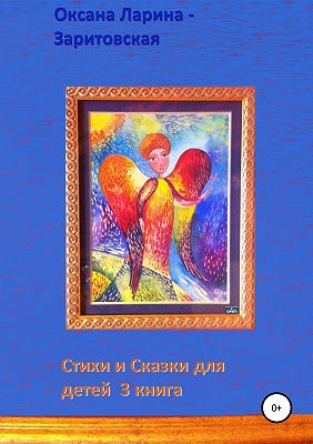 Стихи и Сказки для детей. 3книга