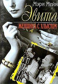Эвита. Женщина с хлыстом