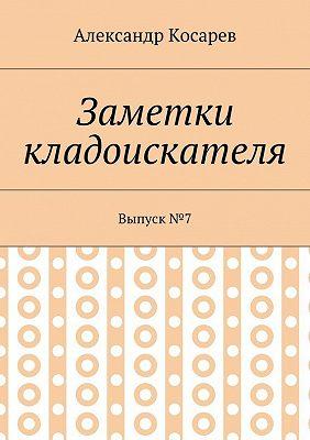 Заметки кладоискателя. Выпуск№ 7