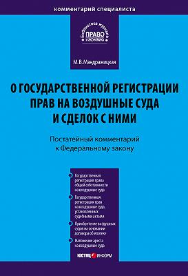 Комментарий к Федеральному закону «О государственной регистрации прав на воздушные суда и сделок с ними» (постатейный)