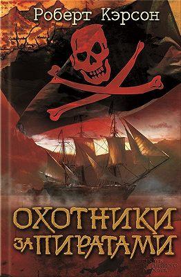 Охотники за пиратами
