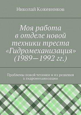 Моя работа вотделе новой техники треста «Гидромеханизация» (1989—1992гг.)