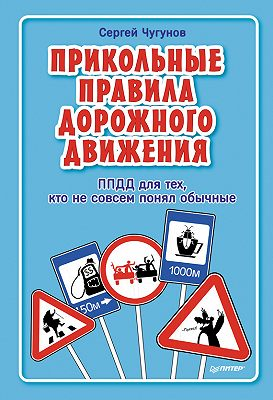 ППДД. Прикольные правила дорожного движения для тех, кто не совсем понял обычные