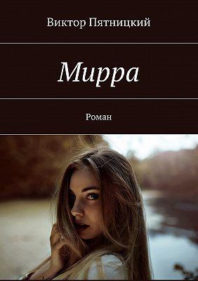 Мирра. Роман