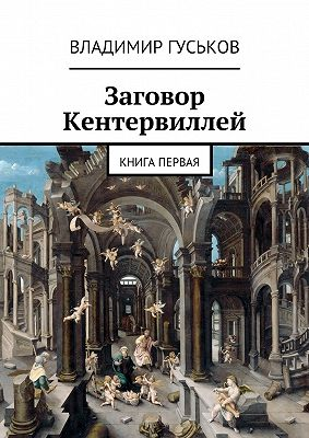 Заговор Кентервиллей. книга первая