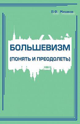Большевизм (понять и преодолеть)