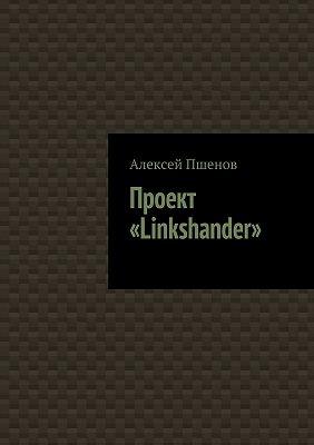 Проект «Linkshander»