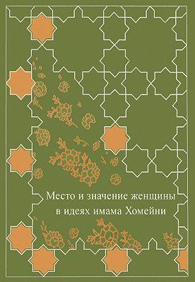 Место женщины в идеях имама Хомейни