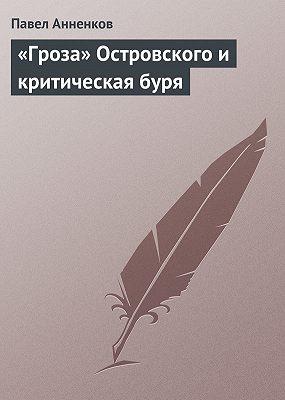 «Гроза» Островского и критическая буря
