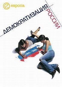 1999-2009:Демократизация России. Хроника политической преемственности