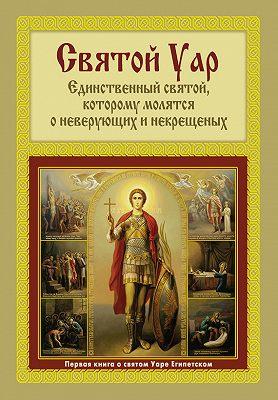 Святой Уар: Единственный святой, которому молятся о неверующих и некрещеных