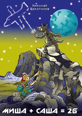 Миша +Саша = 2 Б. Веселые сказки для детей ивзрослых