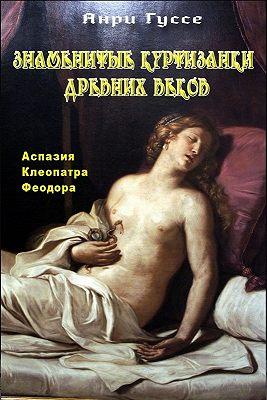 Знаменитые куртизанки древности. Аспазия. Клеопатра. Феодора