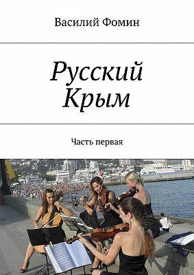 Русский Крым. Часть первая