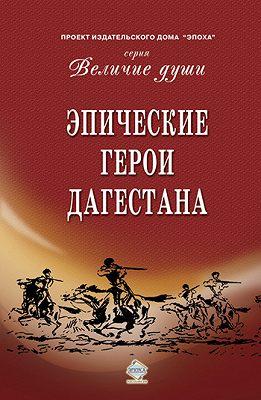Эпические герои Дагестана (сборник)