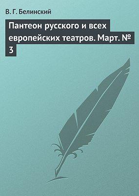 Пантеон русского и всех европейских театров. Март № 3