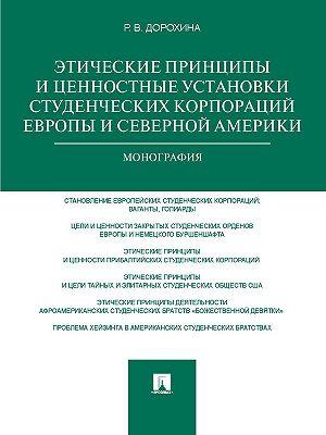 Этические принципы и ценностные установки студенческих корпораций Европы и Северной Америки. Монография