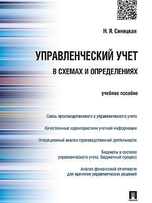 Управленческий учет в схемах и определениях. Учебное пособие