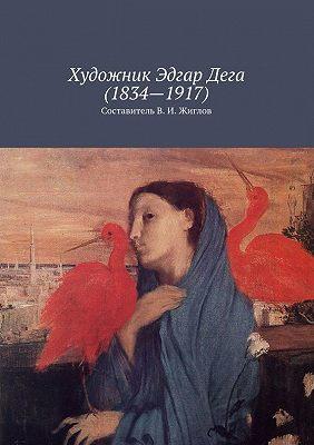 Художник Эдгар Дега(1834–1917)