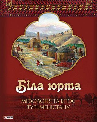 Біла юрта. Міфологія та епос Туркменістану