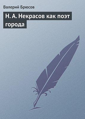Н.А.Некрасов какпоэт города