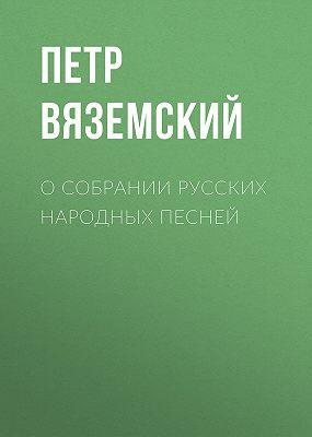 О собрании русских народных песней