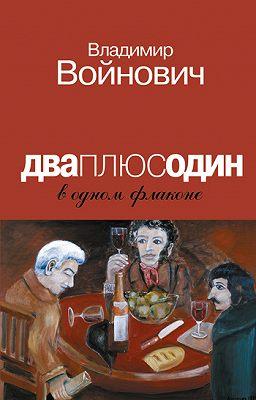 Дваплюсодин в одном флаконе (сборник)