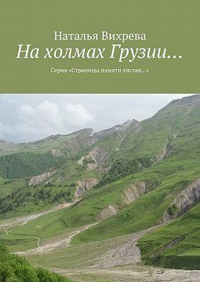 Нахолмах Грузии… Изсерии «Страницы памяти листая…»