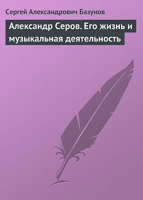 Александр Серов. Его жизнь и музыкальная деятельность