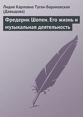 Фредерик Шопен. Его жизнь и музыкальная деятельность