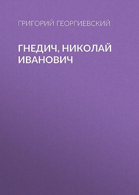 Гнедич, Николай Иванович