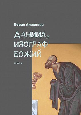 Даниил, изограф Божий. Пьеса