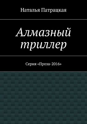Алмазный триллер. Серия «Проза-2016»