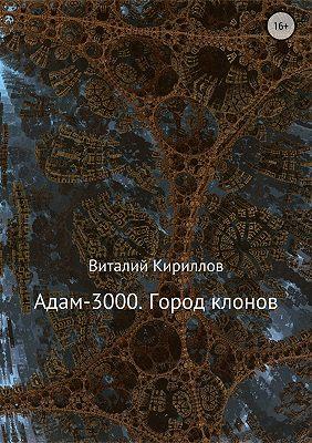 Адам-3000. Город клонов