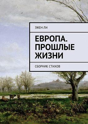 Европа. Прошлые жизни. Сборник стихов