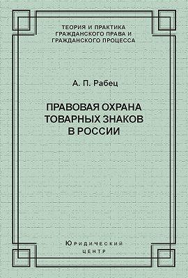 Правовая охрана товарных знаков в России